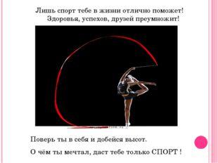 Лишь спорт тебе в жизни отлично поможет! Здоровья, успехов, друзей преумножит