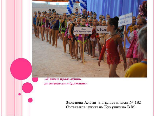 «Я имею право жить, развиваться и дружить» Зеленова Алёна 3 а класс школа № 1...