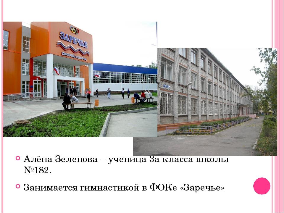 Алёна Зеленова – ученица 3а класса школы №182. Занимается гимнастикой в ФОКе...