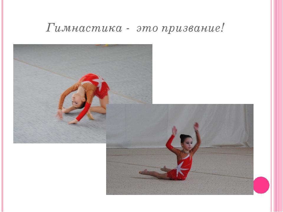 Гимнастика - это призвание!