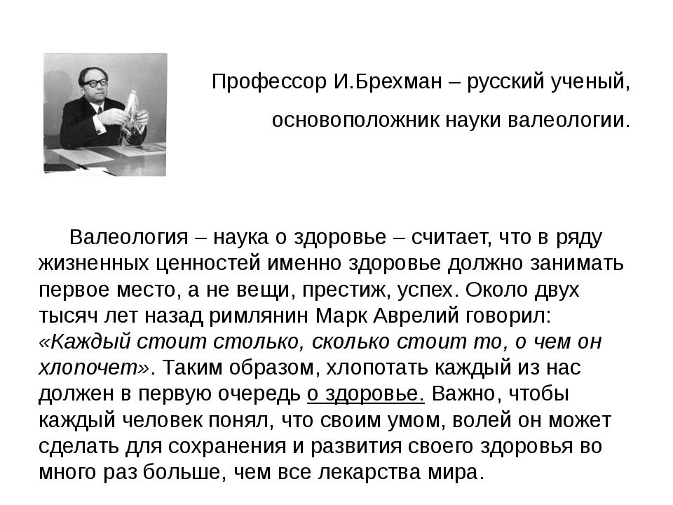 Профессор И.Брехман – русский ученый, основоположник науки валеологии. Валеол...