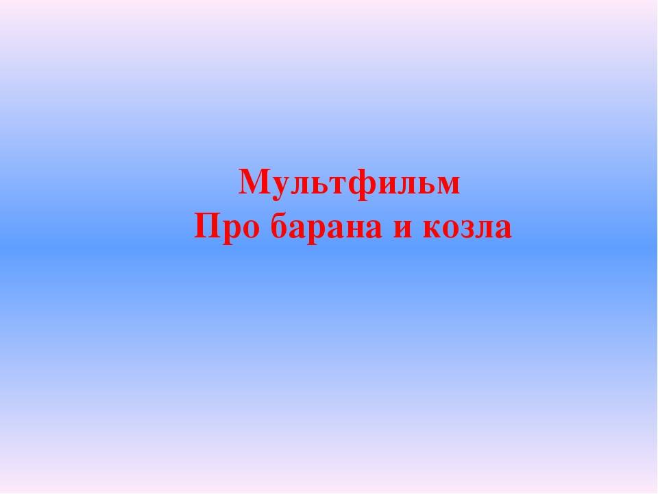 Мультфильм Про барана и козла
