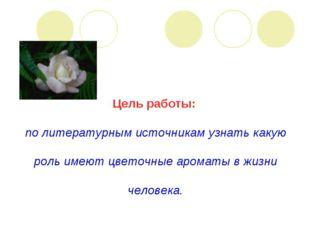 Цель работы: по литературным источникам узнать какую роль имеют цветочные аро