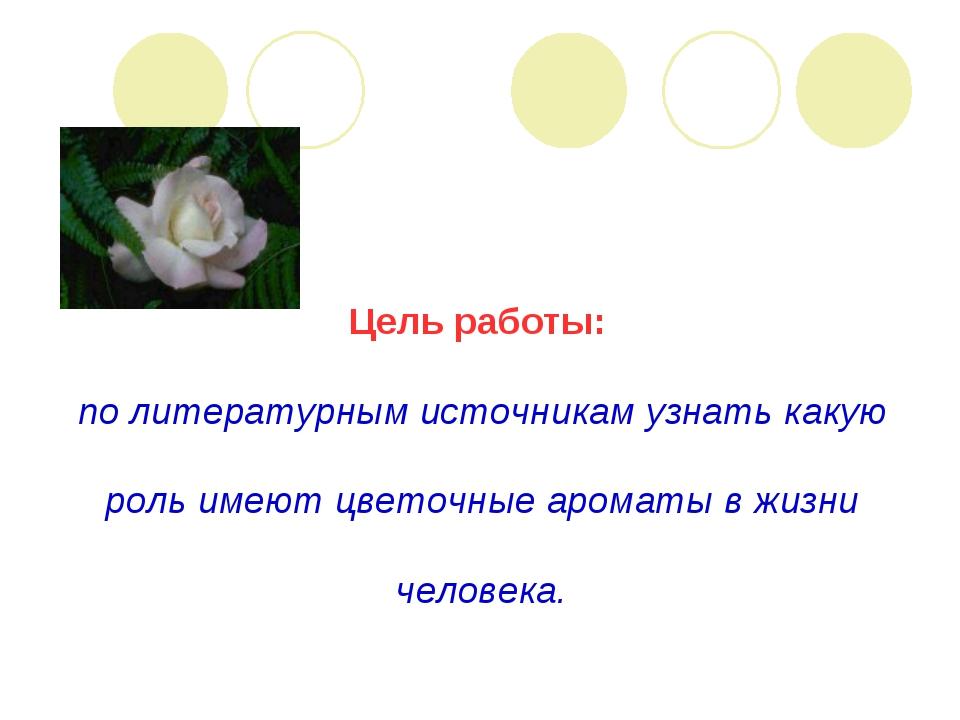 Цель работы: по литературным источникам узнать какую роль имеют цветочные аро...