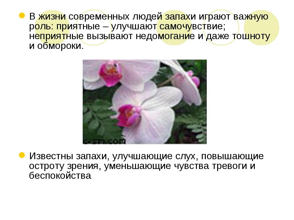 В жизни современных людей запахи играют важную роль: приятные – улучшают само...