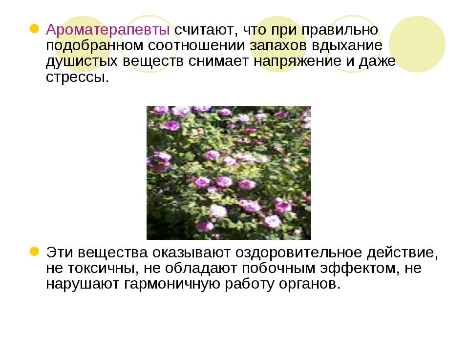Ароматерапевты считают, что при правильно подобранном соотношении запахов вды...
