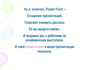 Ну и, конечно, Power Point – Создание презентаций. Поможет оживить рассказ, Е