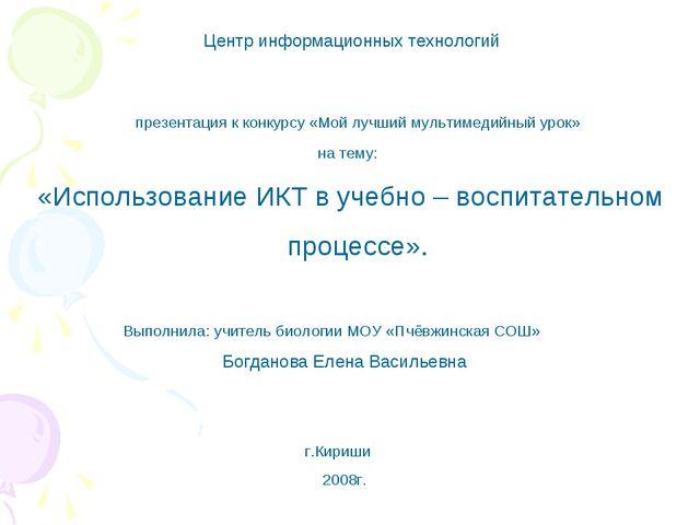 Центр информационных технологий презентация к конкурсу «Мой лучший мультимед...