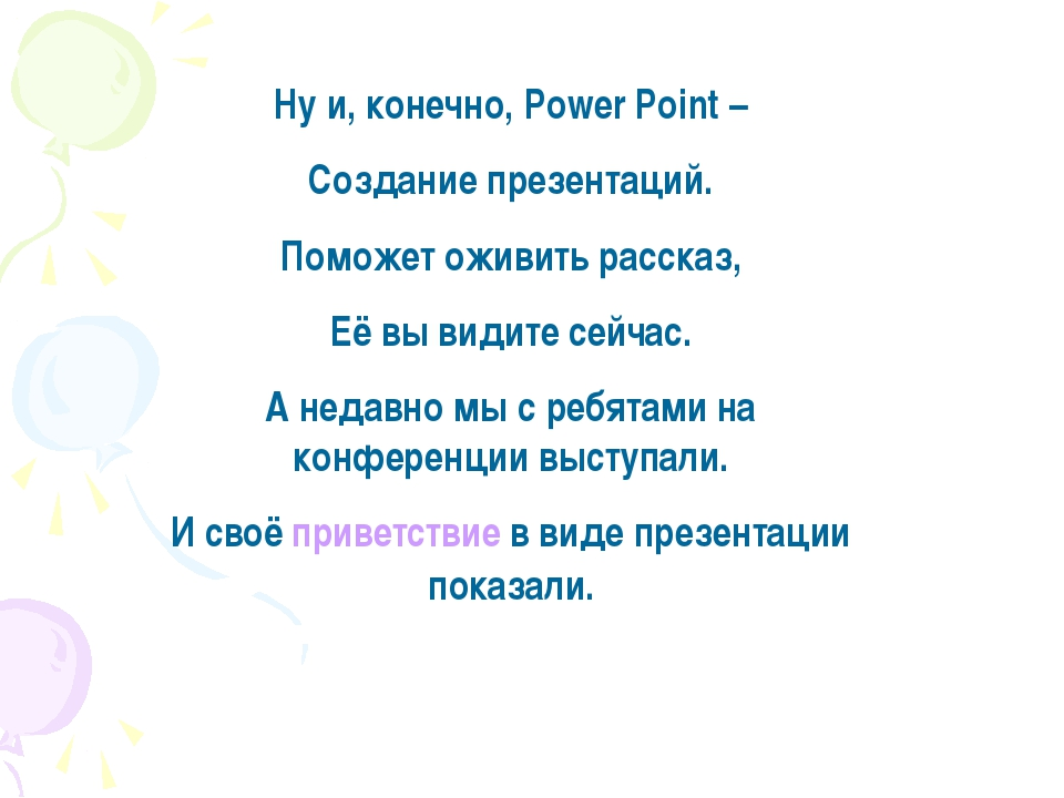 Ну и, конечно, Power Point – Создание презентаций. Поможет оживить рассказ, Е...