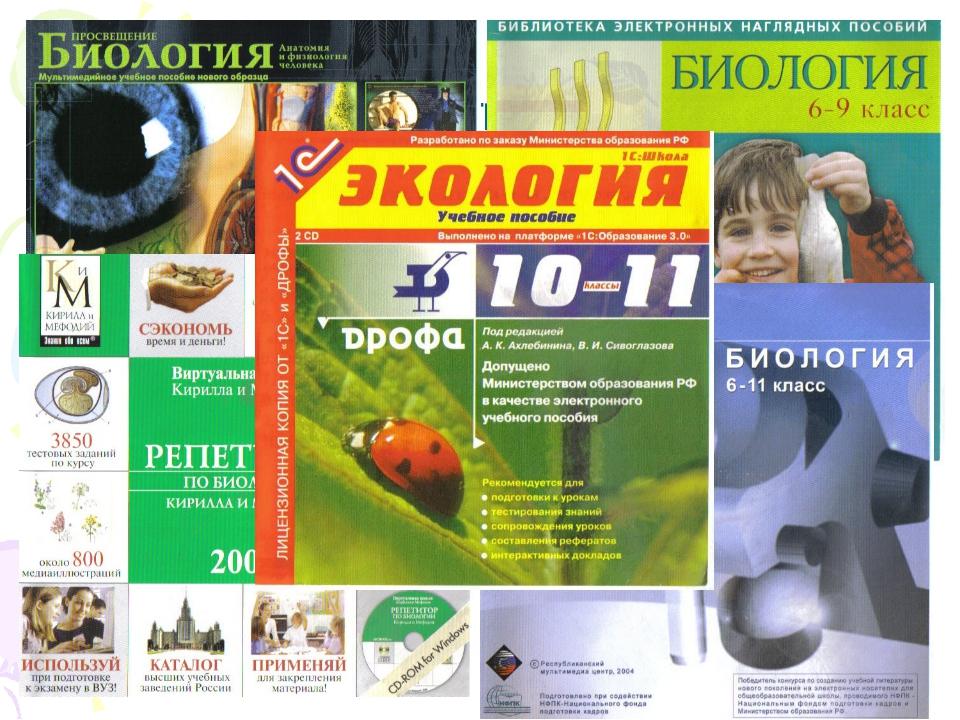 Коллекцию электронных учебников пополняю И на уроках их применяю.