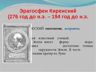Эратосфен Киренский (276 год до н.э. – 194 год до н.э.  ГРЕЧЕСКИЙ мат