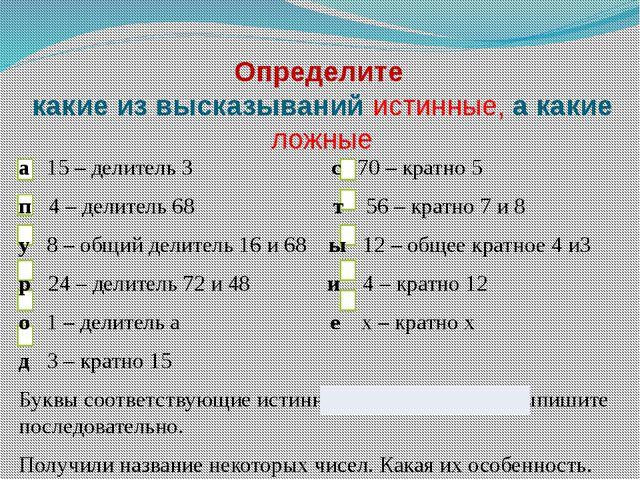 Определите какие из высказываний истинные, а какие ложные а 15 – делитель 3...