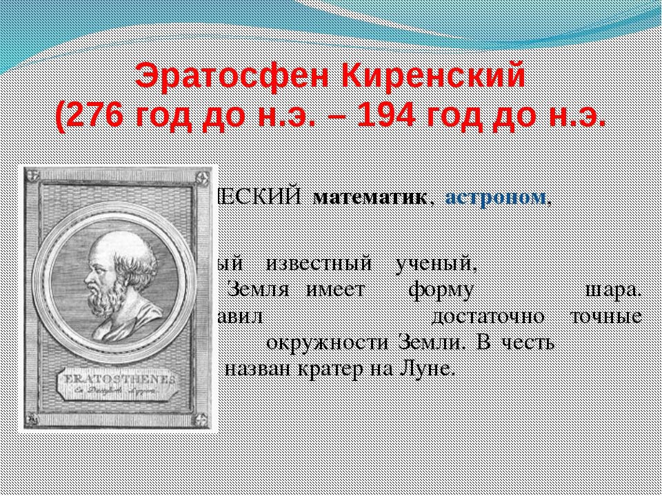 Эратосфен Киренский (276 год до н.э. – 194 год до н.э.  ГРЕЧЕСКИЙ мат...