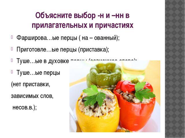 Объясните выбор -н и –нн в прилагательных и причастиях Фарширова…ые перцы ( н...