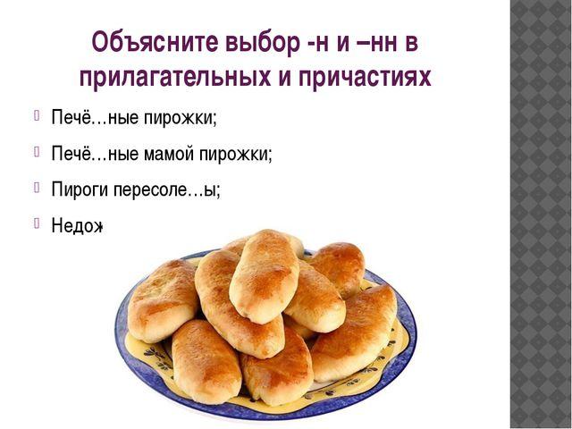 Объясните выбор -н и –нн в прилагательных и причастиях Печё…ные пирожки; Печё...
