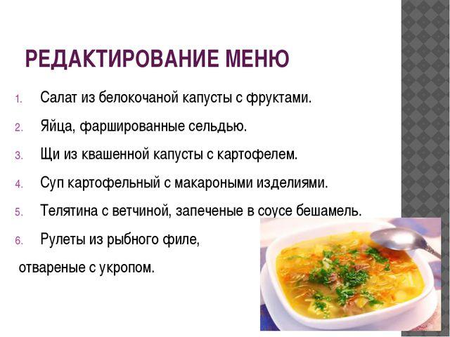 РЕДАКТИРОВАНИЕ МЕНЮ Салат из белокочаной капусты с фруктами. Яйца, фарширован...