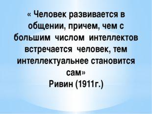 « Человек развивается в общении, причем, чем с большим числом интеллектов вст