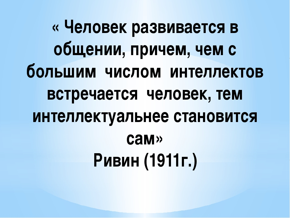 « Человек развивается в общении, причем, чем с большим числом интеллектов вст...