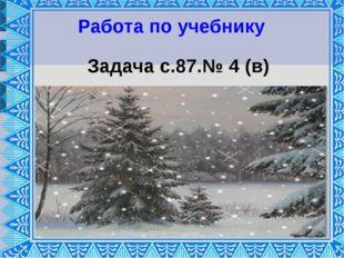 Работа по учебнику Задача с.87.№ 4 (в)