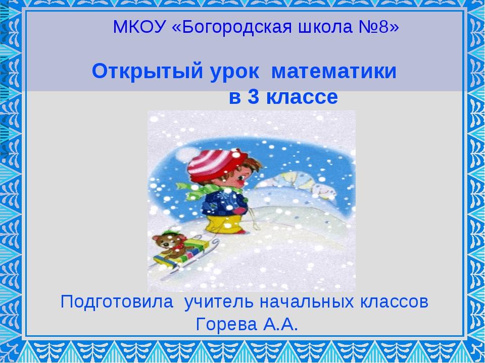 МКОУ «Богородская школа №8» Открытый урок математики в 3 классе Подготовила у...