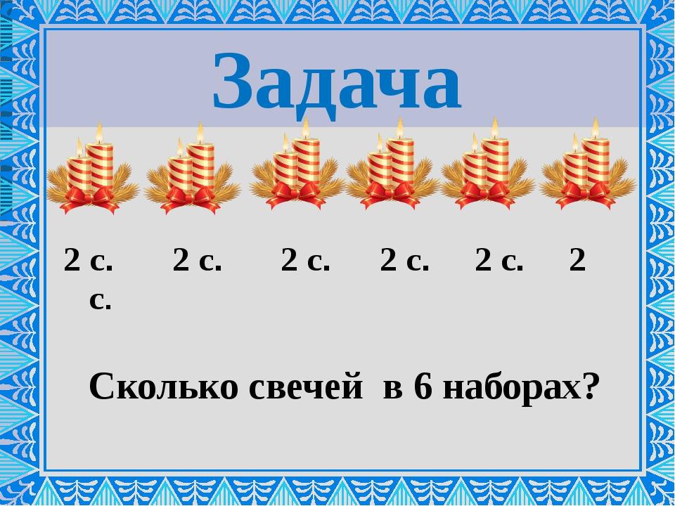 Задача 2 с. 2 с. 2 с. 2 с. 2 с. 2 с. Сколько свечей в 6 наборах?