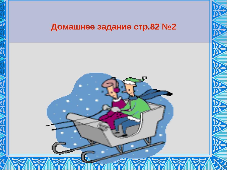 Домашнее задание стр.82 №2