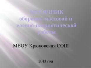 МЕСЯЧНИК оборонно-массовой и военно-патриотической работы МБОУ Крюковская СОШ