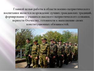 Главной целью работы в области военно-патриотического воспитания является во