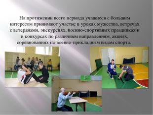 На протяжении всего периода учащиеся с большим интересом принимают участие в