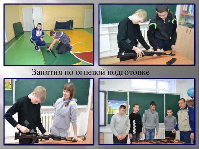 Занятия по огневой подготовке