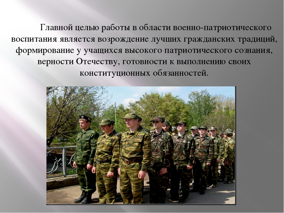 Главной целью работы в области военно-патриотического воспитания является во...