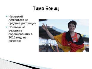 Немецкий легкоатлет на средние дистанции Причина не участия в соревнованиях в