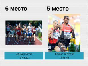 6 место 5 место Давид Бустос 3.46.92 Хомию Тесфайе 3.46.46