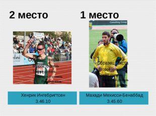 2 место 1 место Хенрик Ингебригтсен 3.46.10 Махади Мехисси-Бенаббад 3.45.60