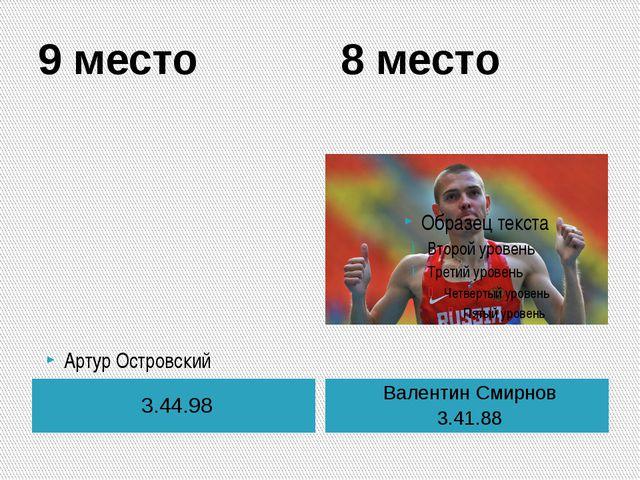 9 место 8 место 3.44.98 Валентин Смирнов 3.41.88 Артур Островский