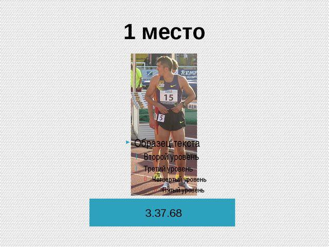 1 место 3.37.68