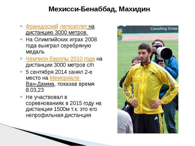 Французскийлегкоатлет на дистанцию 3000 метров. На Олимпийских играх 2008 го...