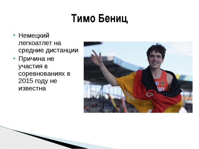 Немецкий легкоатлет на средние дистанции Причина не участия в соревнованиях в...