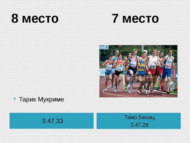 8 место 7 место 3.47.33 Тимо Бениц 3.47.26 Тарик Мукриме