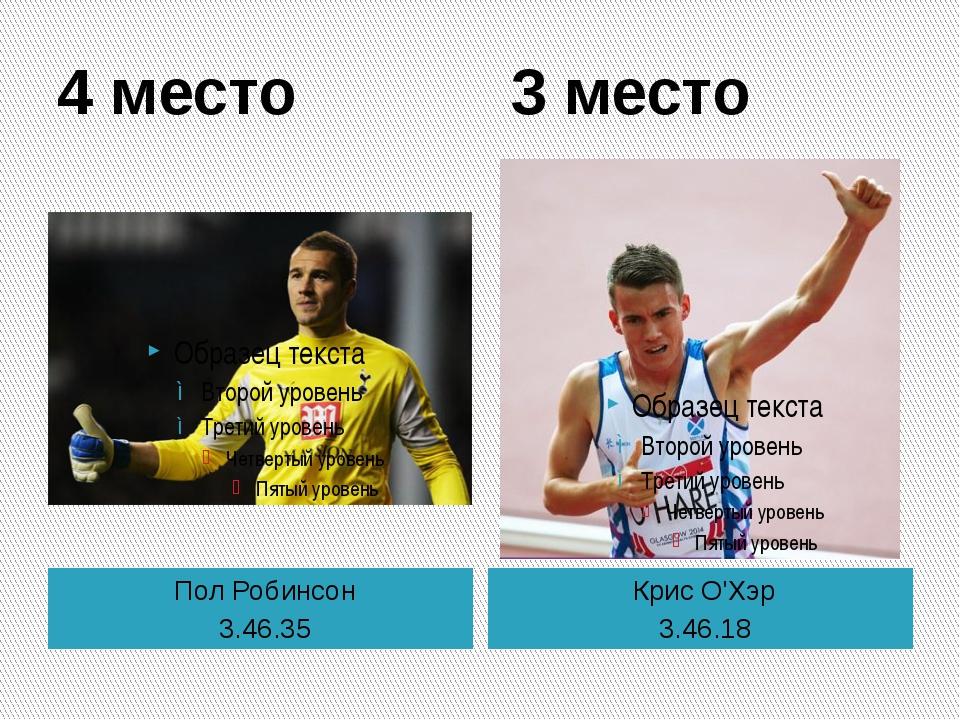 4 место 3 место Пол Робинсон 3.46.35 Крис О'Хэр 3.46.18