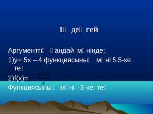 ІҮ деңгей Аргументтің қандай мәнінде: у= 5х – 4 функциясының мәні 5,5-ке тең