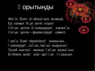 Жеңіс бізге оңайлықпен келмеді, Ер азамат бәрі кетті елдегі Соғыс деген- зұлы