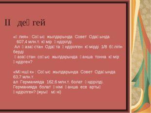 ІІ деңгей «Әлия» : Соғыс жылдарында Совет Одағында 607,4 млн.т. көмір өндіріл