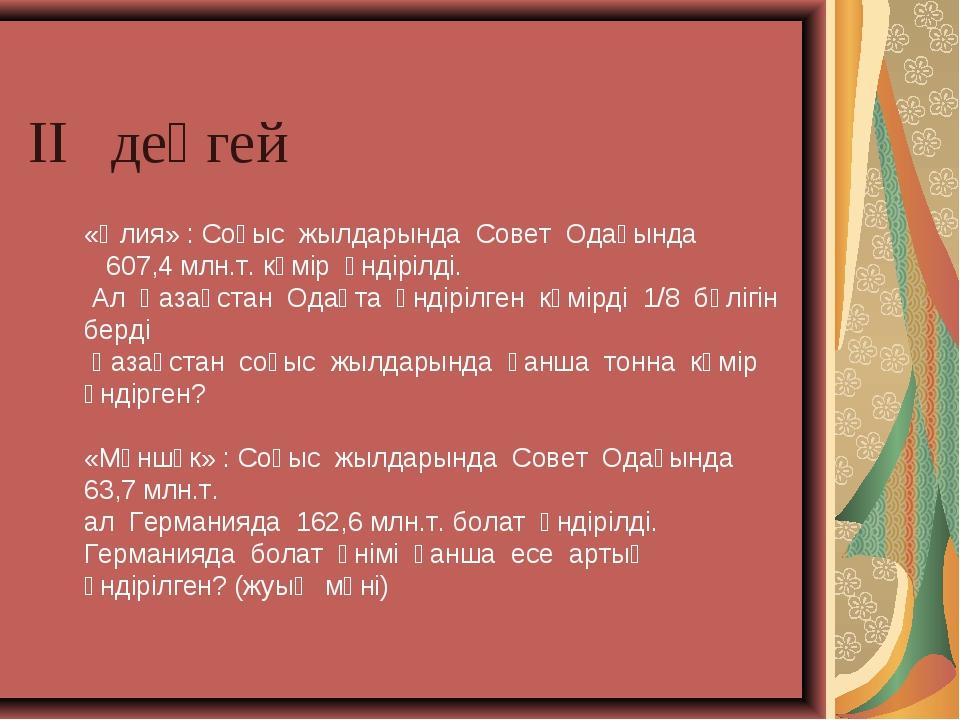 ІІ деңгей «Әлия» : Соғыс жылдарында Совет Одағында 607,4 млн.т. көмір өндіріл...