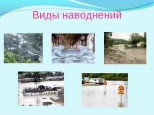 Виды наводнений
