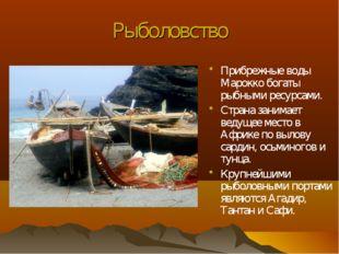 Рыболовство Прибрежные воды Марокко богаты рыбными ресурсами. Страна занимает