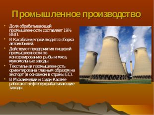 Промышленное производство Доля обрабатывающей промышленности составляет 19% В