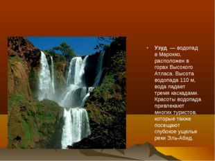 Узуд— водопад вМарокко, расположен в горах Высокого Атласа. Высота водопад