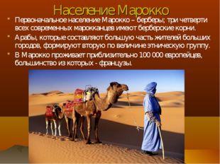 Население Марокко Первоначальное население Марокко – берберы; три четверти вс