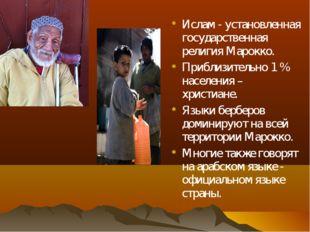 Ислам - установленная государственная религия Марокко. Приблизительно 1 % нас